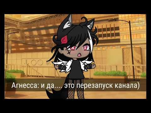 |ПЕРЕЗАПУСК КАНАЛА|Гача Лайф|Gacha life|_koteuka_|на русском|