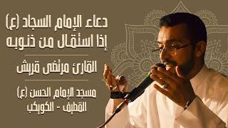 دعاء الإمام السجاد (ع) إذا استقال من ذنوبه | القارئ مرتضى قريش