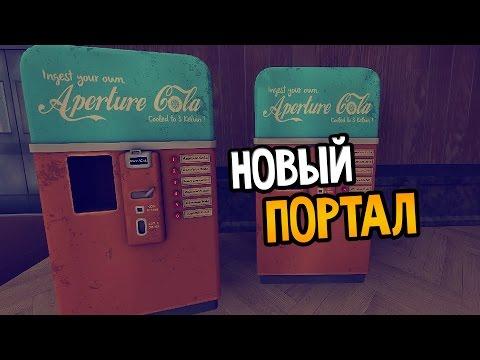 Portal Stories: Mel Прохождение На Русском #1 — НОВЫЙ ПОРТАЛ