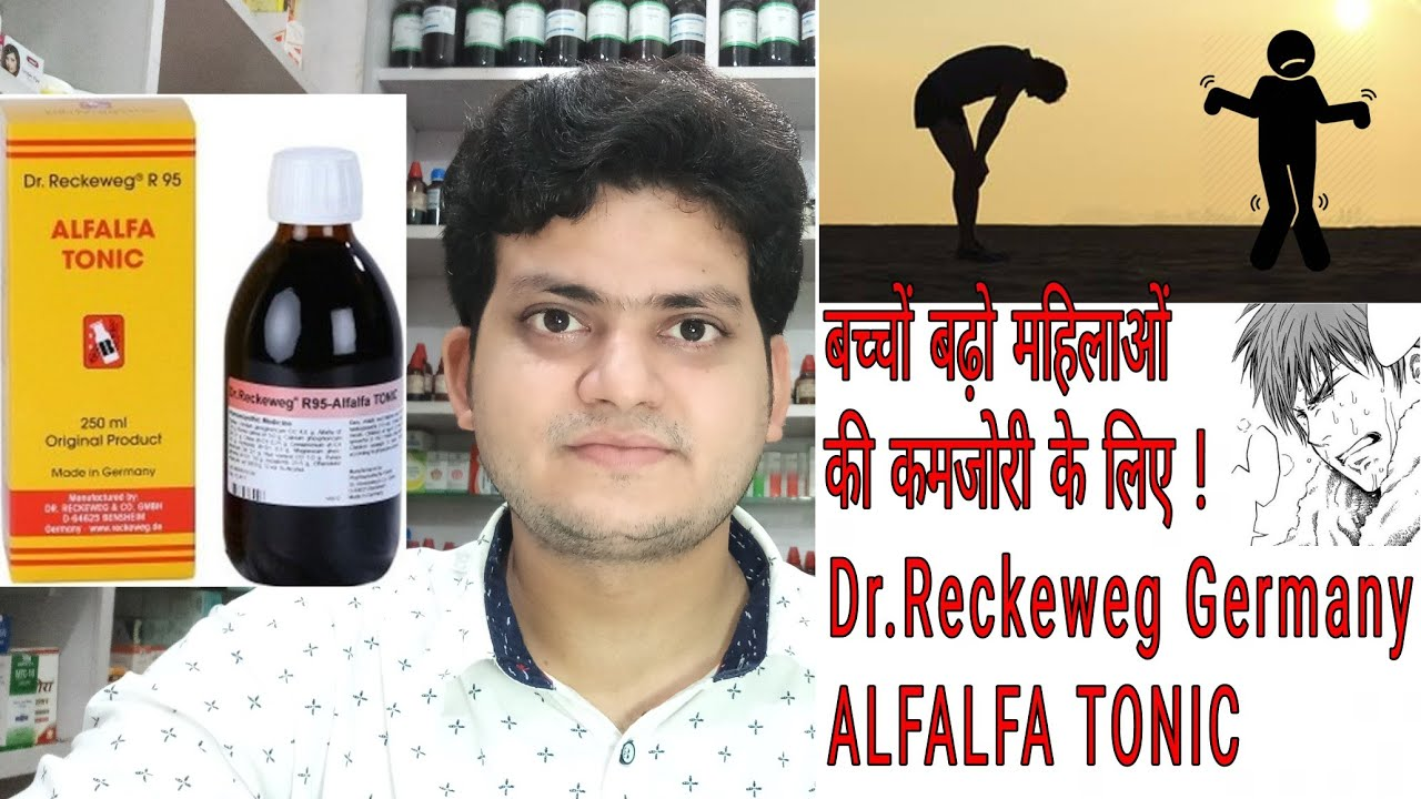 Dr Reckeweg Germany ALFALFA TONIC ! For treatment of Weakness Dullness !  Energy tonic !