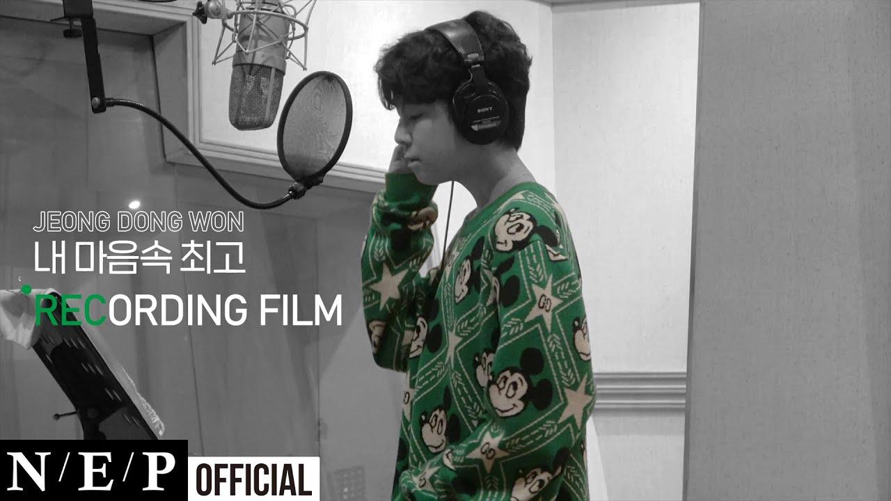 정동원 JEONG DONG WON   '내 마음속 최고 (My Favorite)' RECORDING FILM