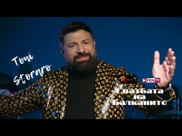 TONI STORARO - Svatbata na Balkanite / ТОНИ СТОРАРО - Сватбата на Балканите