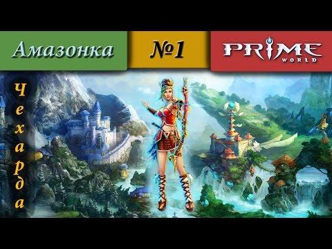 видео: prime world - Чехарда [Амазонка] (Какого...) 1700+ #1