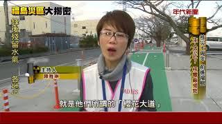 2011年3月11日,日本爆發規模9.0的大地震,引發巨大海嘯造成福島第一核...