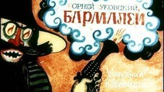 Бармалей (диаф-1976,исп.М.Любенская)