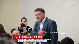 В Миколаєві депутат облради обурив колег висловленням про національний прапор
