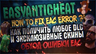 Как обойти ошибку EAC! » Взлом скинов и DLC через .PAK файл - работает! [1.8.2d] × Dead by Daylight