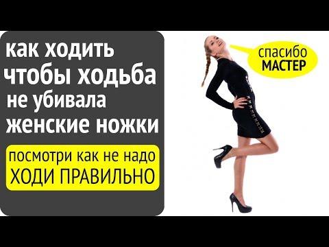 Почему болят ноги? Правильная и неправильная манеры ходьбы!