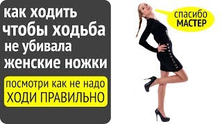 Почему болят ноги? Правильная и неправильная манеры ходьбы!(, 2017-11-01T07:30:20.000Z)