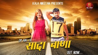 Sada Bana सादा बाना I Haryanvi Song 2018 I *Somnath Paswan *Payal Mehra I GR I OP Rai