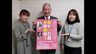 ラジオ番組「魅力発見!あかいわブランド」 第11回放送(2月12日) ...