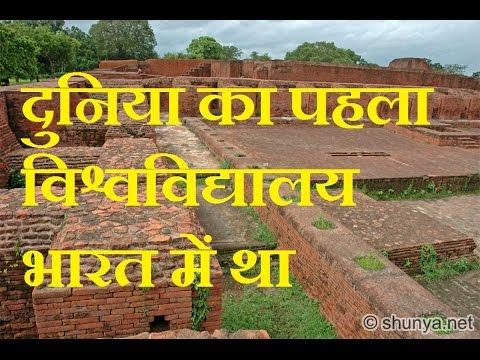 दुनिया का पहला विश्वविद्यालय भारत में था, जहां थी लाखों किताबें -Nalanda vishwavidyalaya