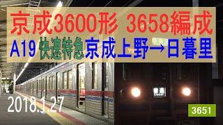 京成電鉄 京成3600形 3658F 京成上野~日暮里