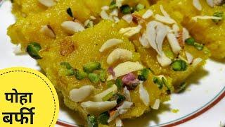 पोहे से बनाए स्वादिश्ट बर्फी | Poha Barfi Recipe by Manju