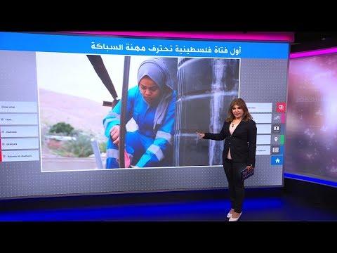 أول فتاة فلسطينية تحترف مهنة السباكة  - نشر قبل 4 ساعة
