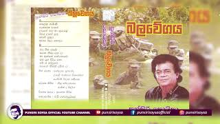 05. Podi Puthuta (පොඩි පුතුට) Balawegaya Album | Punsiri Soysa