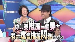 2015.04.29康熙來了 她們比表特美女還要正?!