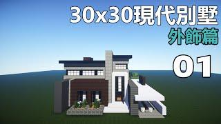 當個創世神 minecraft建築教學 30x30現代別墅01 maxkim