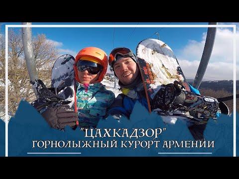 Цахкадзор - горнолыжный курорт Армении | Как увидеть Арарат зимой