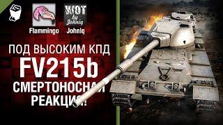 FV215b - Смертоносная реакция! - Под высоким КПД №53 - от Johniq и Flammingo [World of Tanks]