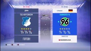 Хоффенхайм Ганновер Бундеслига /прогнозы на матч и ставки на спорт