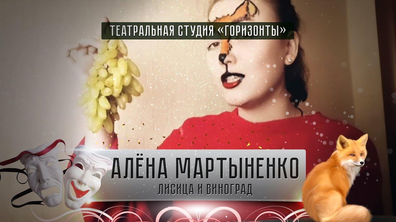 Алёна Мартыненко - Лисица и виноград - YouTube