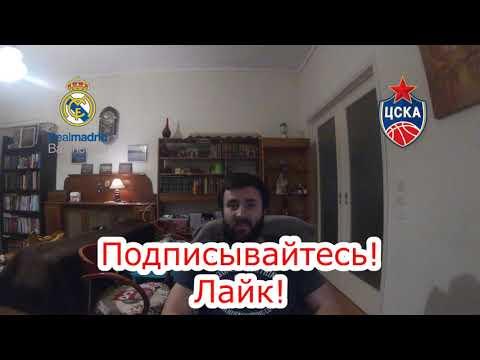 РЕАЛ - ЦСКА 97-81 22.11.19 23:00 /Прогнозы и ставки на баскетбол/Евролига УЛЕБ