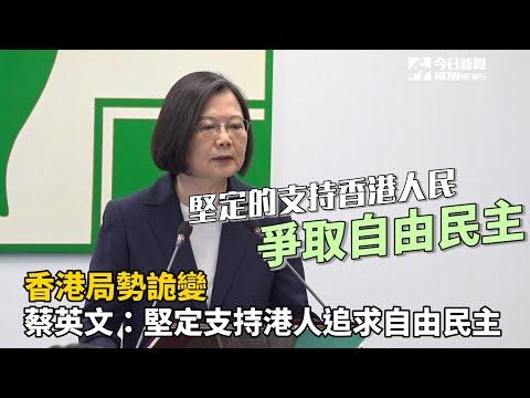 香港局勢詭變 蔡英文重申:堅定支持港人追求自由民主