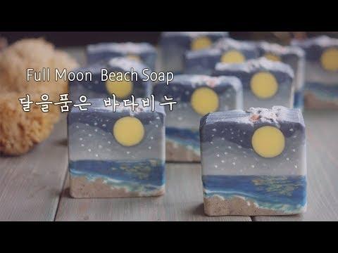 🎇 Moon Beach Soap Making /달을품은 바다 비누만들기 /Moon Soap 달비누