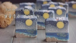 Moon Beach Soap making /달을품은 …