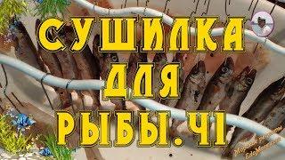 Сушилка для рыбы. Сушилка для рыбы с вентилятором видео и фото от Petr de Cril'on & SonyKpK
