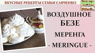 Как приготовить Безе ПРОСТО Меренга! Meringue recipe Вкусные рецепты семья Савченко