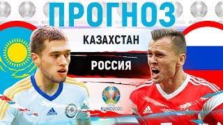 КАЗАХСТАН - РОССИЯ ► ПРОГНОЗ НА ОТБОР ЕВРО 2020 ► ПРОГНОЗЫ НА ФУТБОЛ СЕГОДНЯ 24.03.19