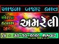 Commodity price 30.10.2020 Amreli marketing yard na bhav | Saurashtra ajna bajar bhav | બજાર ભાવ |GJ