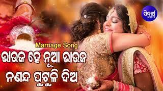 Bhauja Hey Nua Bhauja Nalanda Putuli Dia Marriage Song ଭାଉଜ ହେ ନୂଆ ଭାଉଜ Sidharth Music