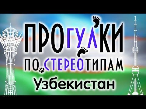 знакомства регистрации узбекистане