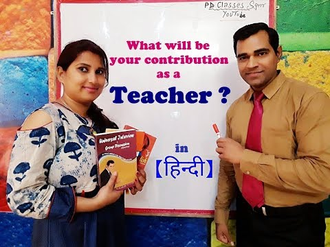 Interview Question for TEACHER JOB with answer : Teacher interview