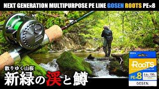 【渓流ベイトフィネス】山桜散る新緑の渓流で試す 新製品PEライン「GOSEN ROOTS PE×8」