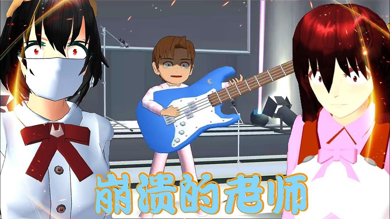 【樱花校园模拟器】莉拉成为狗蛋的声乐老师,居然被气到崩溃?