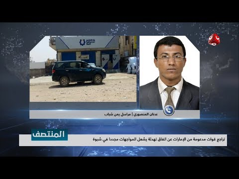 تراجع قوات مدعومة من الإمارات عن اتفاق تهدئة يشعل المواجهات مجددا في شبوة