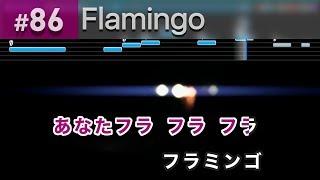 Flamingo / 米津玄師 練習用制作カラオケ