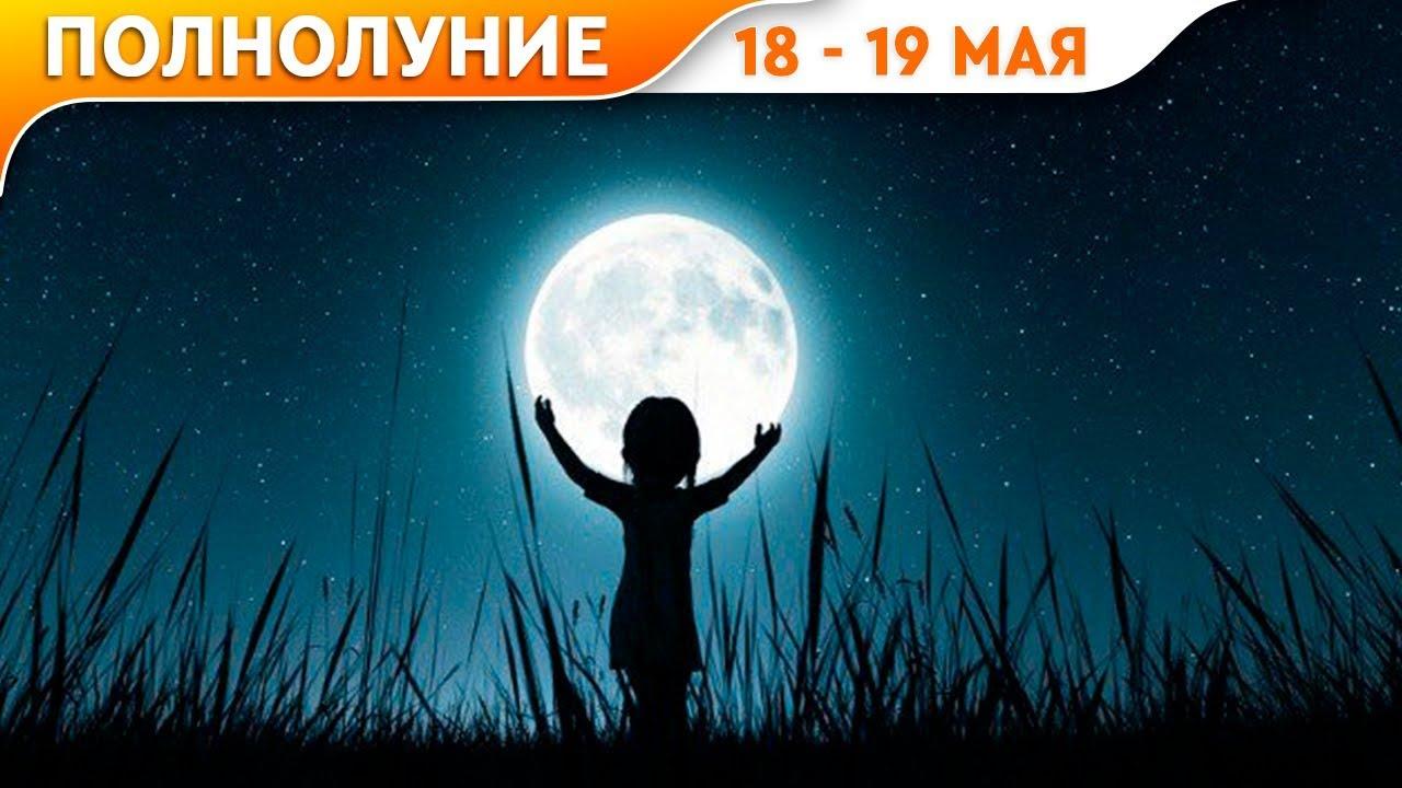 Полнолуние 19 Мая. Луна в скорпионе. Полнолуние в Мае.