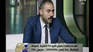 برنامج بكره بينا | مع محمد جودة و فريد حشيش مدير معرض كايرو itm لتنشيط السياحة 3-11-2017