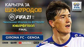 Чемпионат Италии по Футболу Карьера за ШОМУРОДОВ КиберФутбол GIRONA FC GENOA Fifa_SurVideo