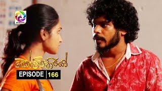 Kotipathiyo Episode 166 කෝටිපතියෝ  | සතියේ දිනවල රාත්රී  9.00 ට . . . Thumbnail