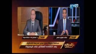 على هوى مصر | مشادة بين محافظ دمياط ومدير مدرسة  بسبب انتقاده لوزير التربية والتعليم