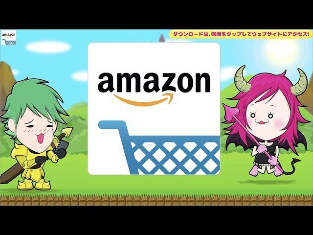 Amazonコイン PR動画