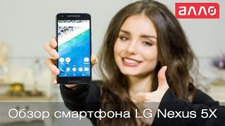 Видео-обзор смартфона LG Google Nexus 5X(Купить смартфон LG Google Nexus 5X Вы можете, оформив заказ у нас на сайте: 1. LG Google Nexus 5X 16GB: ..., 2015-12-08T11:57:34.000Z)