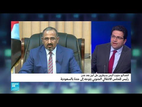 على ماذا سيتم التحاور بين عبد ربه منصور هادي وعيدروس الزبيدي؟  - نشر قبل 4 ساعة