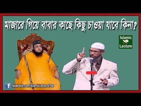 Dr Zakir Naik Lecture Bangla Dubbing | An Exclusive Open Question & Answer | Islamic Lecture Part-7